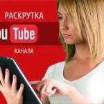 Быстрое и эффективное продвижение видео и каналов на YouTube