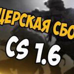 Сборки CS 1.6 – большой выбор модифицированных версий любимой игры