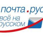 Почта. рус лучшее предложение для современного человека