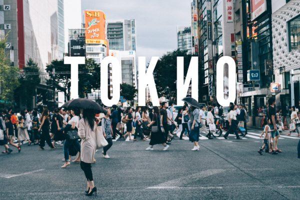 Едем в Токио